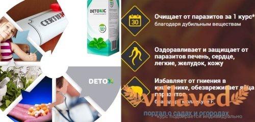 Лекарство от паразитов Detoxic