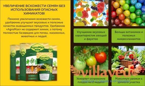Удобрение AgroMax плюсы