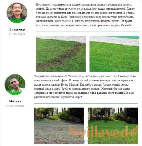 Реальны отзывы о Hydro Mousse