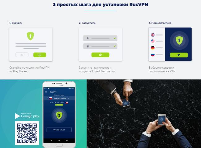 RusVPN для Android